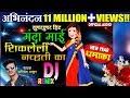 Manda Mai Shikleli Nhavti Ka | मंदा माई शिकलेली न्हवती का | Superhit DJ Remix | Animesh Thakur