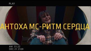 Антоха МС - Ритм Сердца / Хореография - Никита Зацепин