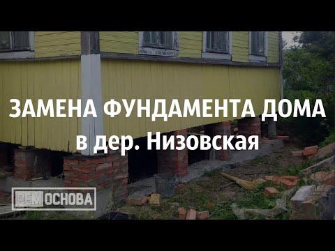 Подъем дома и ремонт фундамента