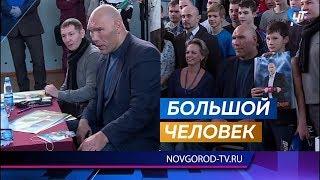 Николай Валуев встретился с юными новгородскими спортсменами