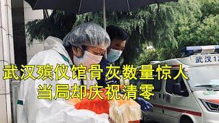 【时事追踪】武汉殡仪馆骨灰数量惊人,当局却庆祝清零