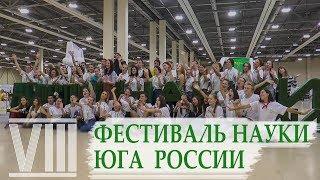 VIII Фестиваль Науки Юга России