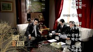 East Of Eden, 44회,EP44, #10