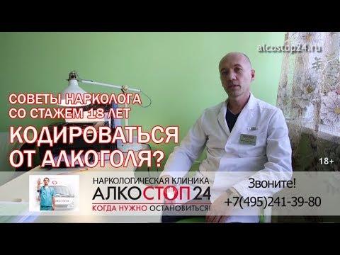 Лечение алкоголизма в Пскове