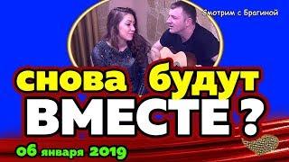 Ябба и Савкина снова будут ВМЕСТЕ ? Новости ДОМ 2,  06 января   2019