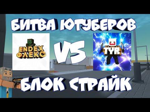 БИТВА ЮТУБЕРОВ С ЮТУБЕРОМ TYR В БЛОК СТРАЙК | BLOCK STRIKE