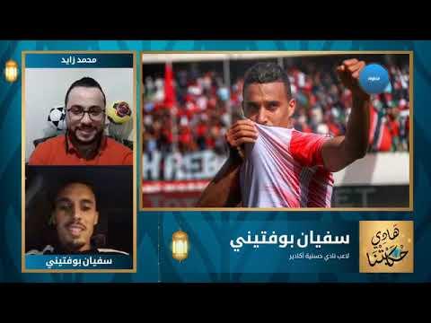 العرب اليوم - شاهد: سفيان بوفتيني لاعب نادي حسنية أكادير ضيف