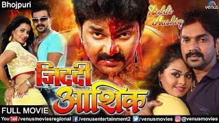 Ziddi Aashiq Bhojpuri Full Movie Pawan Singh U0026 Monalisa Superhit