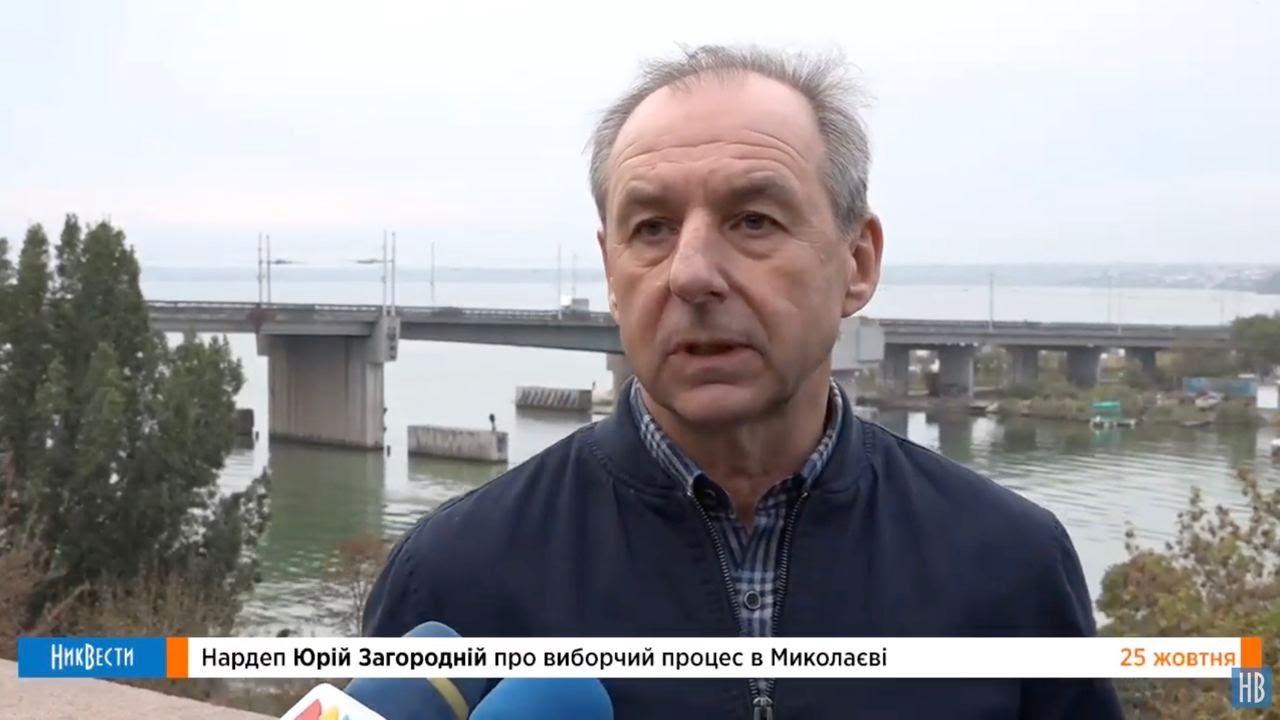 Нардеп Юрий Загородний об избирательном процессе в Николаеве
