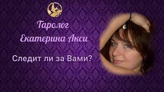 Следит ли за Вами? Таролог Екатерина Акси.