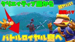 【フォートナイト】最新!!クリエイティブ島の外で遊べるバグがヤバい件