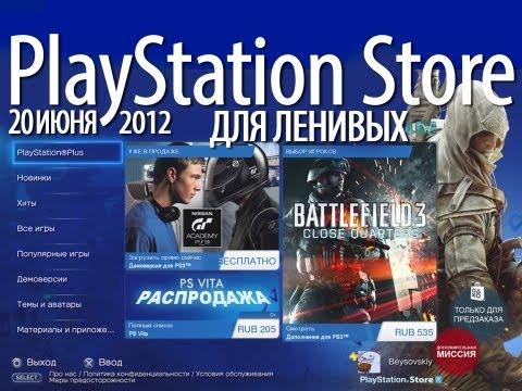 PlayStation Store Для Ленивых - 20 Июня 2012