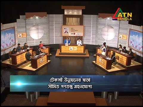 Public Parliament-2017 on - Restricted democracy and sustainable development