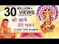 O Aaye Tere Bhawan with Hindi English  Lyrics I ANURADHA PAUDWAL,SONU NIGAM, Jai Maa Vaishno Devi