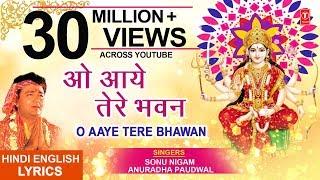 O Aaye Tere Bhawan with Hindi English Lyrics I ANURADHA