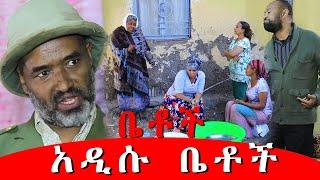 "Betoch | "" አዲሱ ቤቶች""Comedy Ethiopian Series Drama Episode"