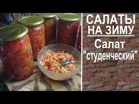 Необычный салат на зиму из помидор овощей и перловой крупы   Студенческий салат