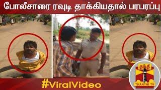 போலீசாரை ரவுடி தாக்கியதால் பரபரப்பு | Rowdy attacks Police | #ViralVideo