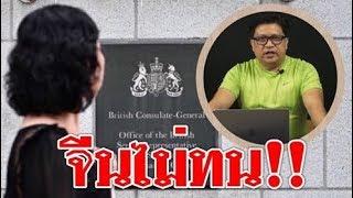 #จีนไม่ทน ! สั่งจับทูตอังกฤษในจีนแล้ว