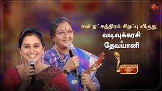 சன் நட்சத்திரம் சிறப்பு விருது - வடிவுக்கரசி & தேவயாணி   Sun Kudumbam Virudhugal 2019   Sun TV