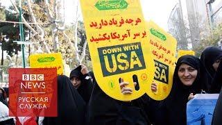 Возвращение санкций США против Ирана: насколько это больно?