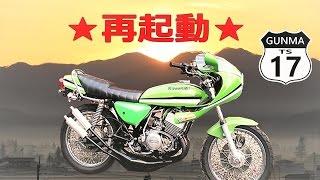 伝説のバイクを目覚めさせる!!kawasaki kh 2st