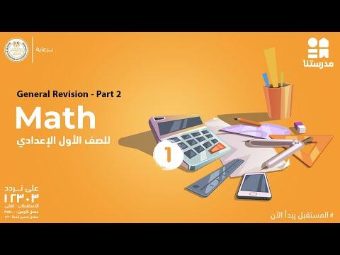 General Revision   الصف الأول الإعدادي   Math - Part 2