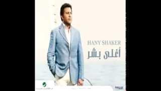 hani chaker 2011 mp3