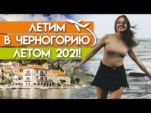 В Черногории нет карантина! / Что необходимо для поездки в Черногорию?