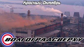 Волгоград в дыму «Красного Октября»