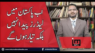 Upcoming Ready Made Leaders of Pakistan | Abid Iqbal Khari | IM Tv