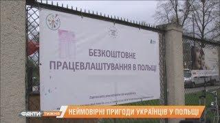 Каждый 10-й житель Вроцлава - украинец. Как к ним относятся местные поляки? Факты недели 18.06