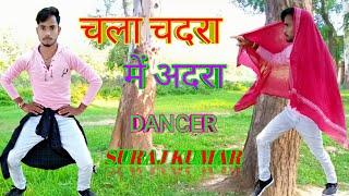 Khasari Lal Yadav Aur Akshara Singh Ka Superhit Bhojpuri Dance Video- चला चदरा में अदरा मना लिहल जा.