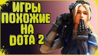 ТОП 10 игр похожих на DOTA 2 | + Ссылки