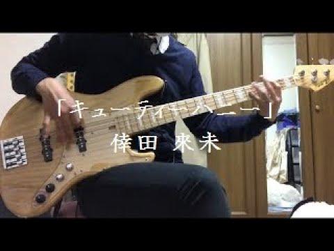 キューティーハニーのベース弾いてみた【わたお】