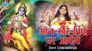 Aaj More Piya Ghar Aawenge  Bhagwat Katha Bhajan Devi Chitralekhaji