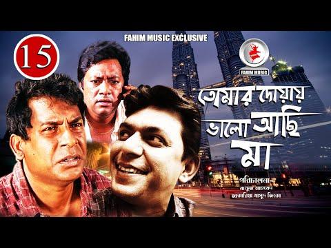 Tomar Dowa Valo Achi Ma I Ep 15 I Mosharraf Karim I Chanchal I  New Bangla Serial 2019