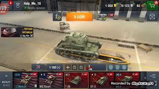 Играю в танковые бои