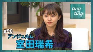 tinytiny#50ゲスト:アンジュルム室田瑞希コーナー出演:鈴木愛理、こぶしファクトリー広瀬彩海