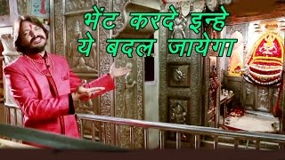 Bhent Kae De Inhe Ye Badal Jayega  Ansuano Se Tere Ye Pighal Jaega  Pappu Sharma Khatu Wale