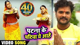 पहली बार छठ के गाने में Khesari Lal Yadav & Kajal Raghwani   पटना के घटिया ये आहे