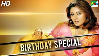 Birthday Special Rimi Sen | Best Of Comedy - Romantic Scenes | Sankat City - Full Hindi Movie