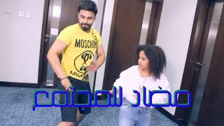 مسلسل ( مضاد للمجتمع ) الحلقة ٦ / يوسف المحمد