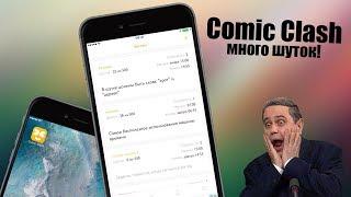 Много шуток в приложении! Comic Clash на iPhone!