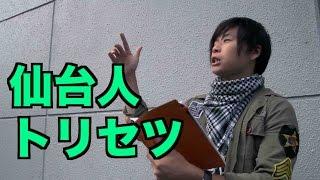 仙台人トリセツ/西野カナオトコ版映画『ヒロイン失格』主題歌