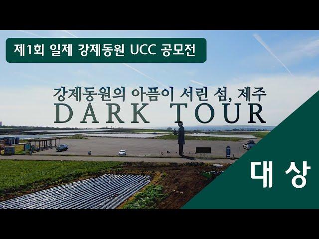 [제1회 일제 강제동원 UCC 공모전 대상 수상작] 강제동원의 아픔이 서린 섬, 제주 DAKR TOUR