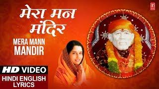 Mera Mann Mandir I ANURADHA PAUDWAL I   - YouTube