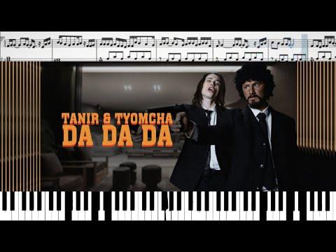 Tanir & Tyomcha - Da Da Da (кавер на пианино + ноты)