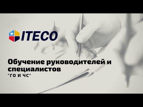 """Обучение руководителей и специалистов """"ГО и ЧС"""""""