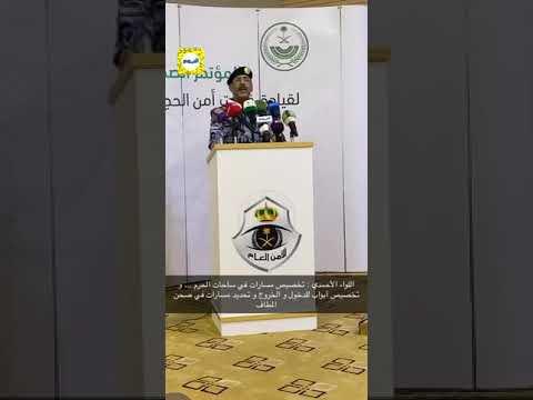 أمن المسجد الحرام: لن يسمح بالدخول إلا بتصاريح رسمية